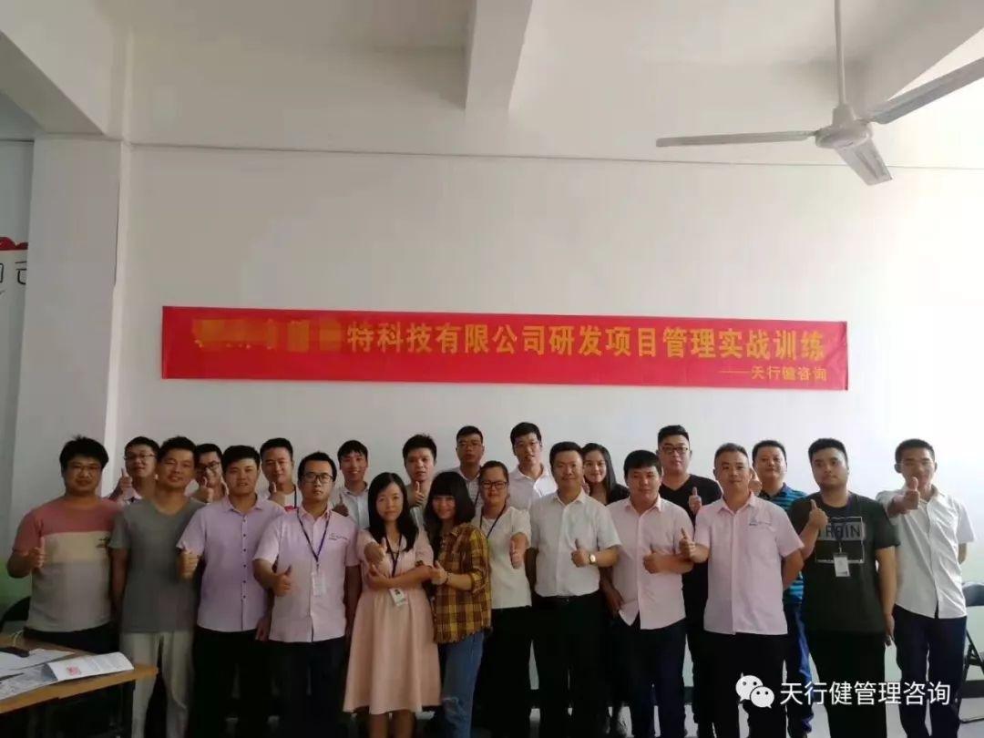 赣州某科技企业研发项目管理实战训练