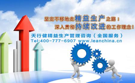精益生产管理在企业实施的三大作用!