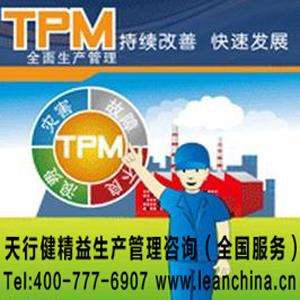 tpm的推行在6s管理实施的基础至上