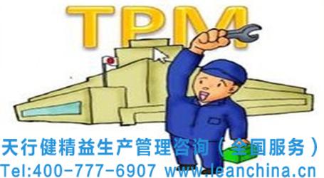 导入tpm管理提高企业效益的实施方法步骤