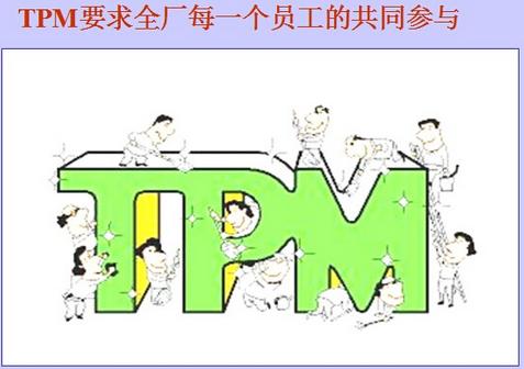 更快,更省实现工厂利润最大化的tpm管理 6s是推行tpm的基础,然而,tpm