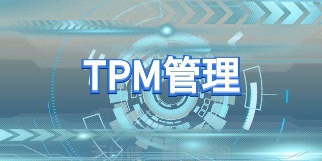 关于TPM管理方案实施的具体细则