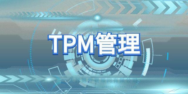 TPM实战管理之TPM是脱离困境的利器(图1)
