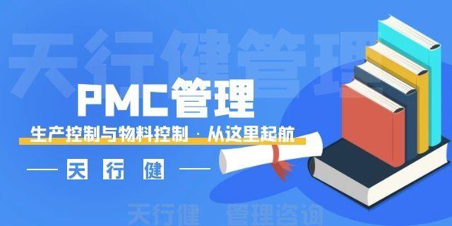 PMC管理生产计划与物料控制的重要性(图3)