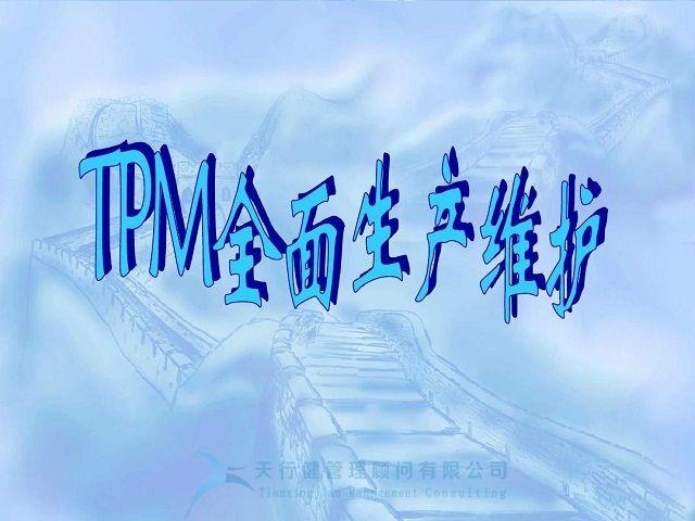 TPM实战管理之TPM是脱离困境的利器(图2)